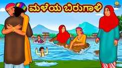 Check Out Latest Kids Kannada Nursery Story 'ಮಳೆಯ ಬಿರುಗಾಳಿ - The Storm Of The Rain' for Kids - Watch Children's Nursery Stories, Baby Songs, Fairy Tales In Kannada