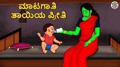 Watch Latest Kids Kannada Nursery Horror Story 'ಮಾಟಗಾತಿ ತಾಯಿಯ ಪ್ರೀತಿ - The Witch Mother's Love' for Kids - Watch Children's Nursery Stories, Baby Songs, Fairy Tales In Kannada