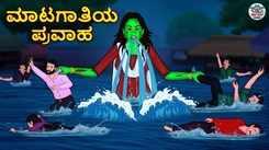 Watch Latest Kids Kannada Nursery Horror Story 'ಮಾಟಗಾತಿಯ ಪ್ರವಾಹ - The Witch Flooding' for Kids - Watch Children's Nursery Stories, Baby Songs, Fairy Tales In Kannada