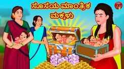 Latest Kids Kannada Nursery Story 'ಸೊಸೆಯ ಮಾಂತ್ರಿಕ ಮಕ್ಕಳು  - The Daughter In Law's Magical Childs' for Kids - Watch Children's Nursery Stories, Baby Songs, Fairy Tales In Kannada