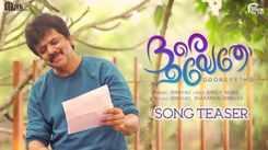 Check Out New Malayalam Song Music Video - 'Dooreyetho' (Teaser) Sung By Srinivas and Sharanya Srinivas