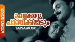Watch Popular Malayalam Song Music Video 'Chellakkaattu Chanchakkamaadum' From Movie 'Nakshatratharattu' Starring Kunchacko Boban And Shalini