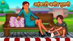 Watch Popular Children Story In Marathi 'Ahankari Ameer Mulgi' for Kids - Check out Fun Kids Nursery Rhymes And Baby Songs In Marathi