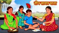 Watch Popular Children Story In Marathi 'Teen Savatra Mata' for Kids - Check out Fun Kids Nursery Rhymes And Baby Songs In Marathi