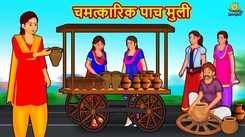 Watch Popular Children Story In Marathi 'Chamatkari Panch Muli' for Kids - Check out Fun Kids Nursery Rhymes And Baby Songs In Marathi