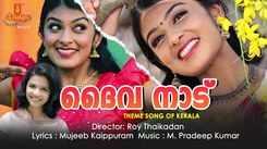 Check Out Popular Malayalam Song Music Video - 'Daiva Naadu' Sung By Shreya Jayadeep