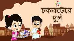Watch Children Bengali Nursery Story 'Chocolate Castle' for Kids - Check out Fun Kids Nursery Rhymes And Baby Songs In Bengali