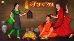 Watch Latest Children Bengali Nursery Story 'Boumar Pon' for Kids - Check out Fun Kids Nursery Rhymes And Baby Songs In Bengali