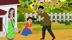 Watch Popular Children Story In Marathi 'Sawatra Baap' for Kids - Check out Fun Kids Nursery Rhymes And Baby Songs In Marathi