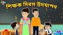 Most Popular Kids Shows In Bengali - Teachers Day | Videos For Kids | Kids Songs | Educational Videos For Children