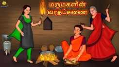 Check Out Latest Kids Tamil Nursery Story 'மருமகளின் வரதட்சணை - The Daughter In Law's Dowry' for Kids - Watch Children's Nursery Stories, Baby Songs, Fairy Tales In Tamil