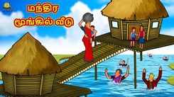 Check Out Latest Kids Tamil Nursery Story 'மந்திர மூங்கில் வீடு - The Magical Bamboo House' for Kids - Watch Children's Nursery Stories, Baby Songs, Fairy Tales In Tamil