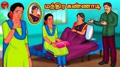 Latest Children Tamil Nursery Story 'மந்திர கண்ணாடி - The Magical Mirror' for Kids - Check Out Children's Nursery Stories, Baby Songs, Fairy Tales In Tamil
