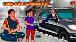 Latest Children Tamil Nursery Story 'ஏழை கட்டாய மருமகள் - The Poor Forced Daughter In Law' for Kids - Check Out Children's Nursery Stories, Baby Songs, Fairy Tales In Tamil