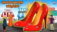 Latest Kids Kannada Nursery Story 'ಸೊಸೆಯ ಮಾಂತ್ರಿಕ ಚಪ್ಪಲಿಗಳು - The Daughter In Law's Magical Sandals' for Kids - Watch Children's Nursery Stories, Baby Songs, Fairy Tales In Kannada