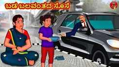 Latest Kids Kannada Nursery Story 'ಬಡ ಬಲವಂತದ ಸೊಸೆ - The Poor Forced Daughter In Law' for Kids - Watch Children's Nursery Stories, Baby Songs, Fairy Tales In Kannada