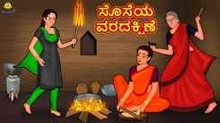 Check Out Latest Kids Kannada Nursery Story 'ಸೊಸೆಯ ವರದಕ್ಷಿಣೆ - The Daughter In Law's Dowry' for Kids - Watch Children's Nursery Stories, Baby Songs, Fairy Tales In Kannada