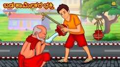 Check Out Latest Kids Kannada Nursery Story 'ಬಡ ಕಾರ್ಮಿಕರ ಭಕ್ತಿ - The Devotion Of The Poor Labourer' for Kids - Watch Children's Nursery Stories, Baby Songs, Fairy Tales In Kannada