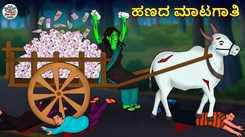 Watch Latest Kids Kannada Nursery Horror Story 'ಹಣದ ಮಾಟಗಾತಿ - The Moneyed Witch' for Kids - Watch Children's Nursery Stories, Baby Songs, Fairy Tales In Kannada