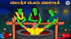 Watch Latest Kids Kannada Nursery Horror Story 'ಮಾಂತ್ರಿಕ ಮೂರು ಮಾಟಗಾತಿ - The Magical Three Witch' for Kids - Watch Children's Nursery Stories, Baby Songs, Fairy Tales In Kannada