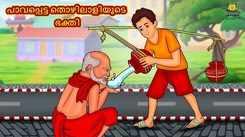 Watch Popular Children Malayalam Nursery Story 'The Devotion of The Poor Labourer - പാവപ്പെട്ട തൊഴിലാളിയുടെ ഭക്തി' for Kids - Check out Fun Kids Nursery Rhymes And Baby Songs In Malayalam