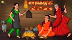 Watch Popular Children Malayalam Nursery Story 'The Daughter in Law's Dowry - മരുമകളുടെ സ്ത്രീധനം' for Kids - Check out Fun Kids Nursery Rhymes And Baby Songs In Malayalam