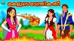 Watch Popular Children Malayalam Nursery Story 'The Daughter's Magical Fire - മകളുടെ മാന്ത്രിക തീ' for Kids - Check out Fun Kids Nursery Rhymes And Baby Songs In Malayalam