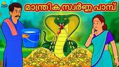 Watch Popular Children Malayalam Nursery Story 'The Magical Turban - മാന്ത്രിക സ്വർണ്ണ പാമ്പ്' for Kids - Check out Fun Kids Nursery Rhymes And Baby Songs In Malayalam
