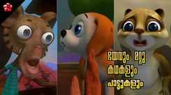 Check Out Popular Kids Song and Malayalam Nursery Story 'Fear - Kathu' Jukebox for Kids - Check out Children's Nursery Rhymes, Baby Songs and Fairy Tales In Malayalam