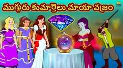 Watch Popular Children Telugu Nursery Story 'The Three Daughters and The Magical Diamond' for Kids - Check out Fun Kids Nursery Rhymes And Baby Songs In Telugu