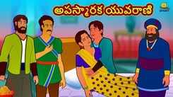 Watch Popular Children Telugu Nursery Story 'The Unconscious Princess' for Kids - Check out Fun Kids Nursery Rhymes And Baby Songs In Telugu
