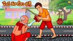 Watch Popular Children Telugu Nursery Story 'The Devotion of The Poor Labourer' for Kids - Check out Fun Kids Nursery Rhymes And Baby Songs In Telugu