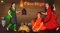 Watch Popular Children Telugu Nursery Story 'The Daughter in Law's Dowry' for Kids - Check out Fun Kids Nursery Rhymes And Baby Songs In Telugu