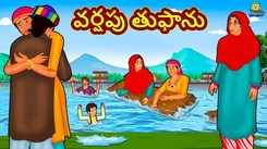 Watch Popular Children Telugu Nursery Story 'The Storm of The Rain' for Kids - Check out Fun Kids Nursery Rhymes And Baby Songs In Telugu