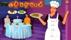 Check Out Popular Kids Song and Telugu Nursery Story 'The Mother's Restaurant' for Kids - Check out Children's Nursery Rhymes, Baby Songs, Fairy Tales In Telugu