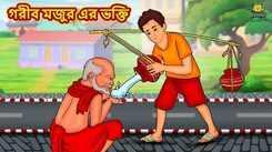 Watch Children Bengali Nursery Story 'Garib Majur er Bhakti' for Kids - Check out Fun Kids Nursery Rhymes And Baby Songs In Bengali