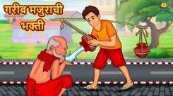 Watch Popular Children Story In Marathi 'Gareeb Majdoorachi Bakti' for Kids - Check out Fun Kids Nursery Rhymes And Baby Songs In Marathi