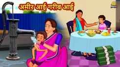 Watch Popular Children Story In Marathi 'Ameer Aai Gareeb Aai' for Kids - Check out Fun Kids Nursery Rhymes And Baby Songs In Marathi