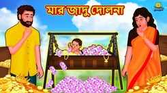 Watch Latest Children Bengali Story 'Maar Jadu Dolna' for Kids - Check out Fun Kids Nursery Rhymes And Baby Songs In Bengali