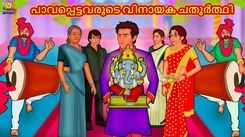 Check Out Popular Kids Song and Malayalam Nursery Story 'The Poor's Ganesh Chaturthi' for Kids - Check out Children's Nursery Rhymes, Baby Songs and Fairy Tales In Malayalam