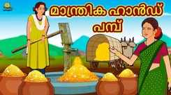 Check Out Popular Kids Song and Malayalam Nursery Story 'The Magical Hand Pump' for Kids - Check out Children's Nursery Rhymes, Baby Songs and Fairy Tales In Malayalam