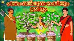 Check Out Popular Kids Song and Malayalam Nursery Story 'The Money Giving Plant Tree' for Kids - Check out Children's Nursery Rhymes, Baby Songs and Fairy Tales In Malayalam
