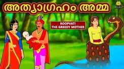 Check Out Popular Kids Song and Malayalam Nursery Story 'The Greedy Mother' for Kids - Check out Children's Nursery Rhymes, Baby Songs and Fairy Tales In Malayalam