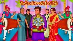 Check Out Popular Kids Song and Telugu Nursery Story 'The Poor's Ganesh Chaturthi - పేదల వినాయక చవితి' for Kids - Check out Children's Nursery Rhymes, Baby Songs, Fairy Tales In Telugu