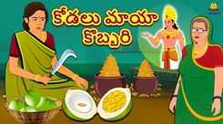 Check Out Popular Kids Song and Telugu Nursery Story 'The Magical Coconut of The Daughter in Law' for Kids - Check out Children's Nursery Rhymes, Baby Songs, Fairy Tales In Telugu