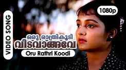 Check Out Popular Malayalam Song Music Video - 'Oru Raathri Koodi' From Movie 'Summer In Bethlehem' Starring Suresh Gopi And Manju Warrier
