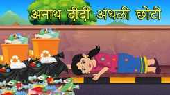 Watch Popular Children Story In Marathi 'Anath Didi Andhli Chhoti' for Kids - Check out Fun Kids Nursery Rhymes And Baby Songs In Marathi