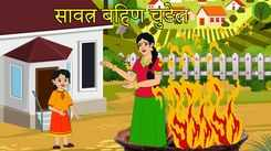Watch Popular Children Story In Marathi 'Savata Bahin Chudial' for Kids - Check out Fun Kids Nursery Rhymes And Baby Songs In Marathi