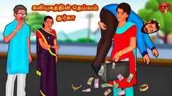Latest Children Tamil Nursery Story 'கலியுகத்தின் தெய்வம் துர்கா - The Goddess Durga Of The Kalyug' for Kids - Check Out Children's Nursery Stories, Baby Songs, Fairy Tales In Tamil