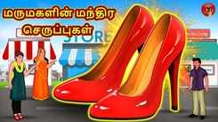 Latest Children Tamil Nursery Story 'மருமகளின் மந்திர செருப்புகள் - The Daughter In Law's Magical Sandals' for Kids - Check Out Children's Nursery Stories, Baby Songs, Fairy Tales In Tamil